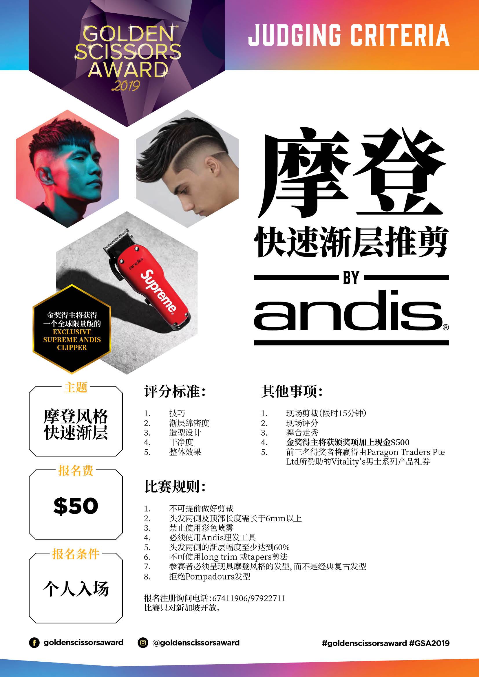 Golden Scissors Award Judging Criteria Chinese